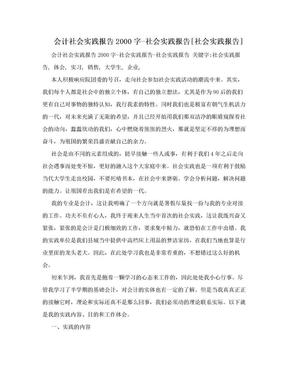 会计社会实践报告2000字-社会实践报告[社会实践报告].doc
