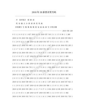 2010年3D彩票开奖号码.doc