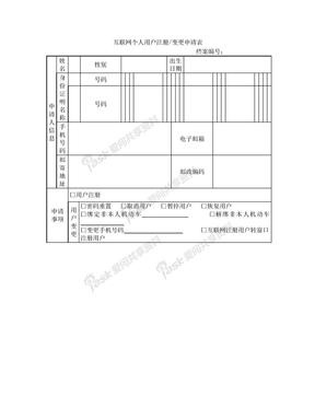 互联网个人用户注册变更申请表通用.doc