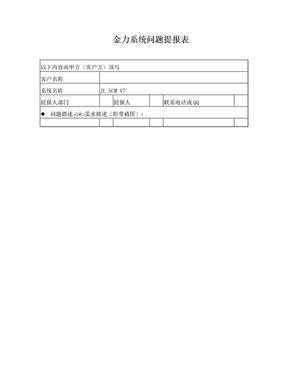 【最新】问题提报模版(日期 问题名称).doc