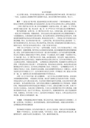 塑性上交塑性考研经验介绍_2010考研李坦复习经验摘抄.doc