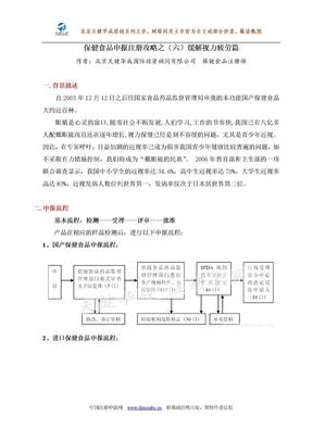 保健食品申报注册攻略之(六)缓解视力疲劳篇.doc