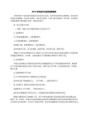 2015年外地户口进京政策条件.docx