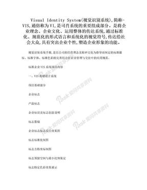 企业VIS视觉识别系统策划方案.doc