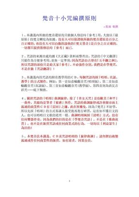 梵音十小咒編撰原則.doc