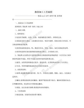 熟食加工工艺流程.doc