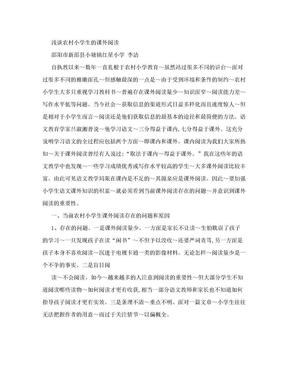 浅谈小学生课外阅读的重要性-教学.doc
