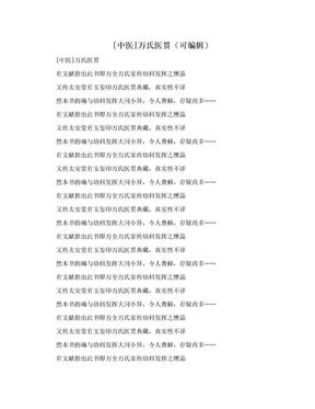[中医]万氏医贯(可编辑).doc