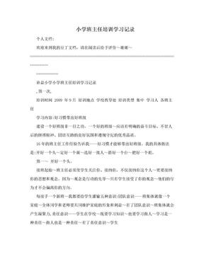 小学班主任培训学习记录.doc