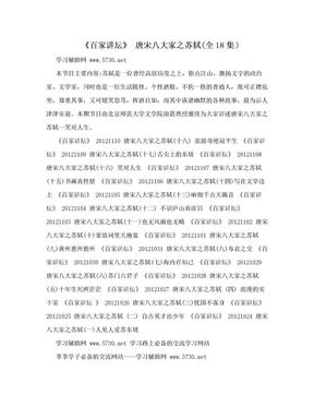 《百家讲坛》  唐宋八大家之苏轼(全18集).doc