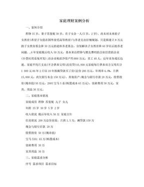 家庭理财案例分析.doc