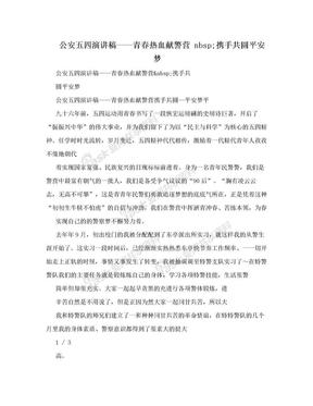 公安五四演讲稿——青春热血献警营 nbsp;携手共圆平安梦.doc