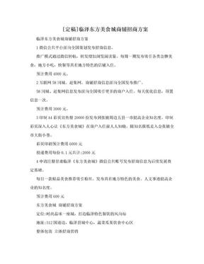 [定稿]临泽东方美食城商铺招商方案.doc