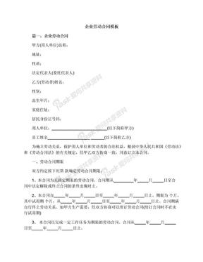 企业劳动合同模板.docx