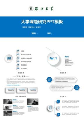 湖北大学PPT模板【精品】.pptx