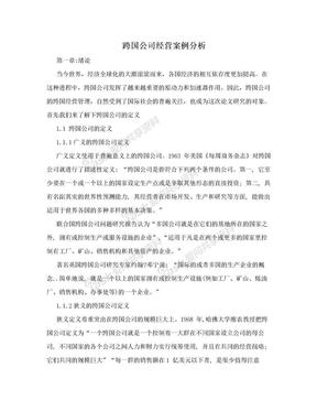 跨国公司经营案例分析.doc