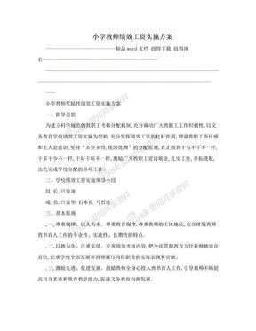 小学教师绩效工资实施方案.doc