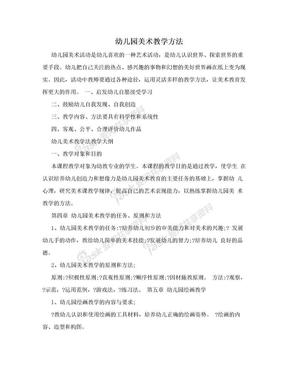 幼儿园美术教学方法.doc