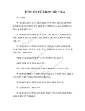 梧州市事业单位实行聘用制暂行办法.doc