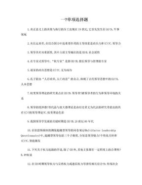 行政领导学考题整理.doc