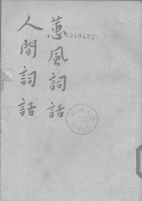 [蕙风词话.人间词话].人民文学出版社.扫描版.pdf