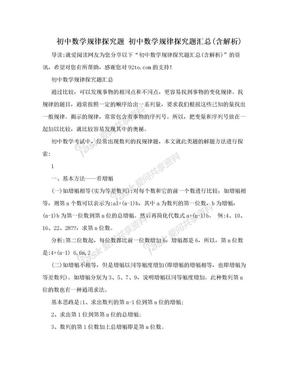 初中数学规律探究题 初中数学规律探究题汇总(含解析).doc