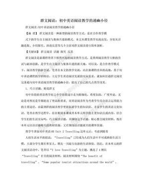 群文阅读:初中英语阅读教学的通幽小径.doc