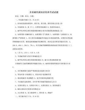 多重耐药菌知识培训考试试题.doc