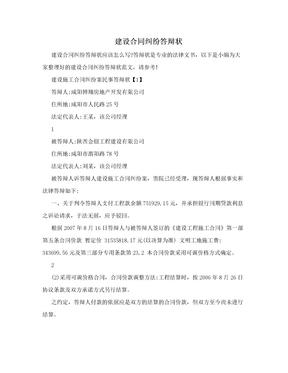建设合同纠纷答辩状.doc