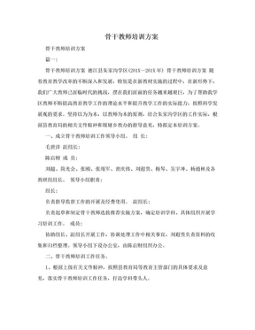 骨干教师培训方案.doc