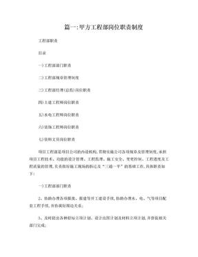 甲方工程部岗位职责(共6篇).doc