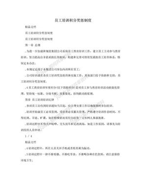 员工培训积分奖惩制度.doc