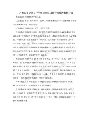 人教版小学语文一年级上册汉语拼音部分的教材分析.doc