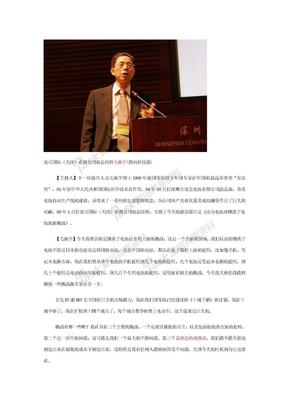 华南锂电论坛演讲word版(全部内容).doc