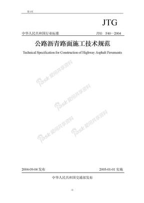 公路沥青路面施工技术规范