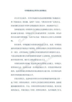 中国抉择决定世界未来的格局.doc