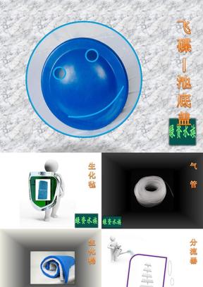 水族过滤材料之飞碟,生化毡 ,气管,生化棉,分流器2012报价.ppt