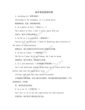 高中英语常用句型.doc