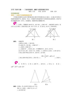 全等三角形专题.doc