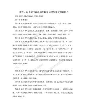 附件:河北省医疗机构住院病历书写规范细则附件.doc
