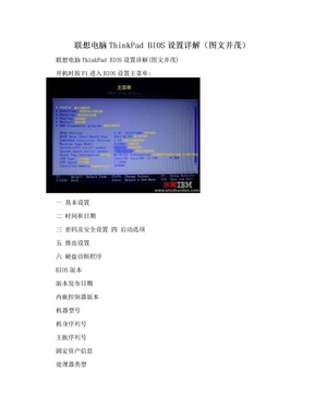 联想电脑ThinkPad BIOS设置详解(图文并茂).doc