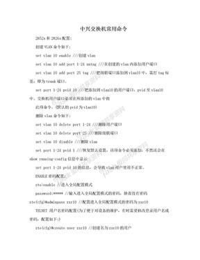 中兴交换机常用命令.doc