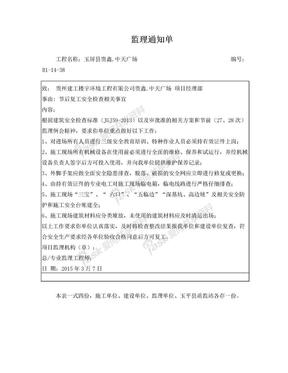 春节后复工监理通知单38.doc