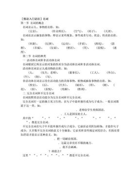 韩语入门语法.doc
