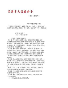 最新天津市工伤保险若干规定津政令第 50 号.doc