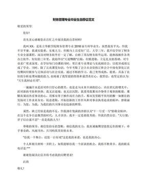 财务管理专业毕业生自荐信范文.docx