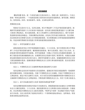 新党章解读.docx