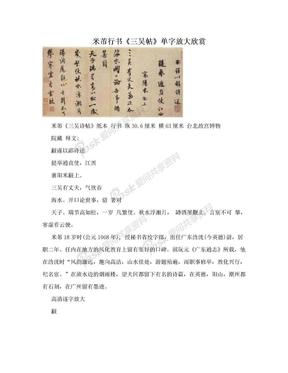 米芾行书《三吴帖》单字放大欣赏.doc
