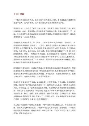 十年十案(医案)--李寅.doc