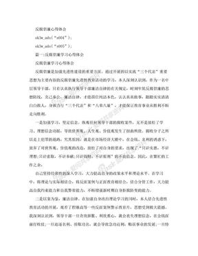 反腐倡廉心得体会.doc